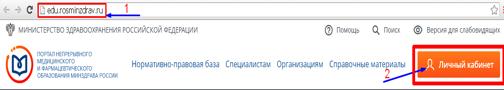 сайт edu.rosminzdrav