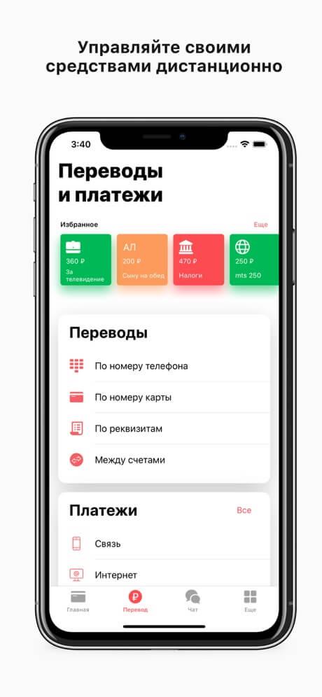 СКБ-банк — мобильный банк