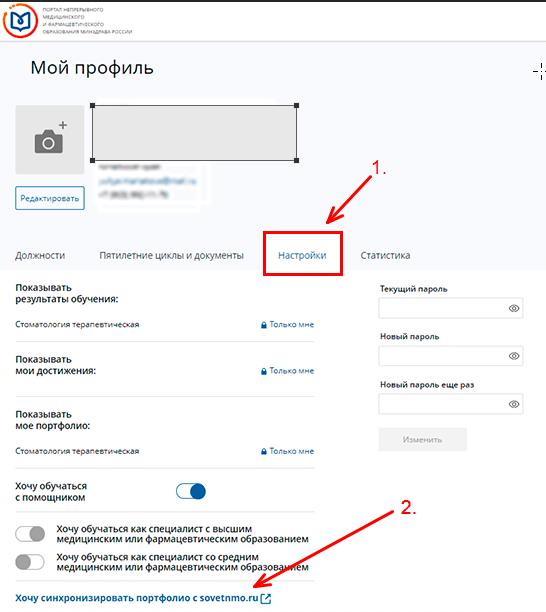 НМО личный кабинет — Вход — edu.rosminzdrav.ru