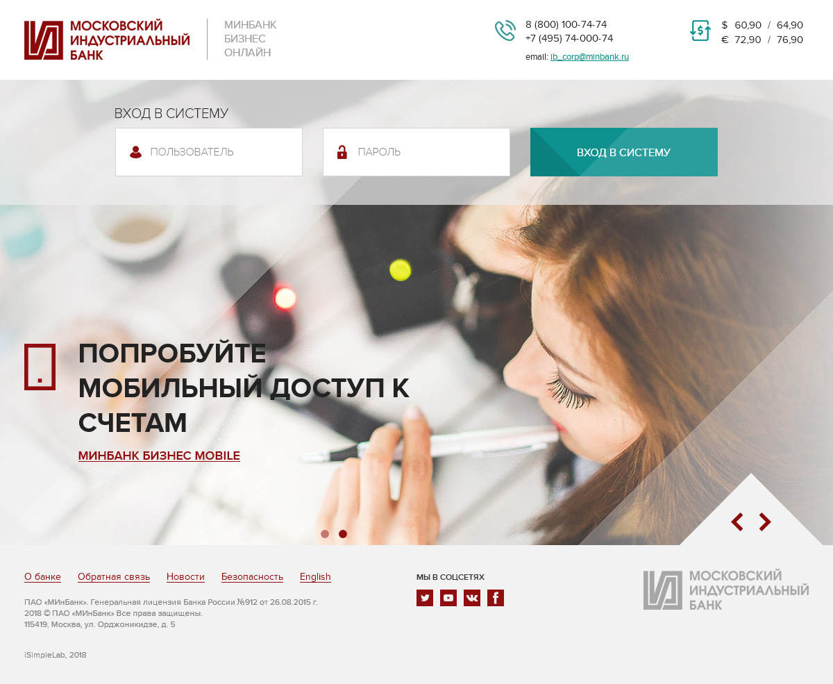 МИнБанк Бизнес-Онлайн: личный кабинет