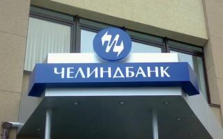 Как войти в личный кабинет банка Челиндбанк ib2 для физических и юридических лиц