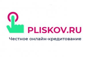 Как войти в личный кабинет Pliskov.ru и оформить займ онлайн на карту