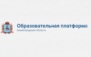 Как зарегистрироваться и войти в личный кабинет Образовательной платформы Нижегородской области