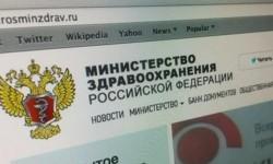 Как зарегистрироваться и войти в личный кабинет Еду Росминздрав