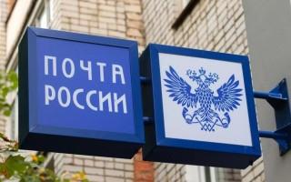 Как войти в личный кабинет Почта России для физических и юридических лиц