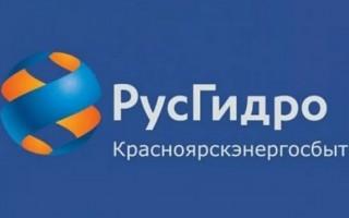 Как войти в личный кабинет Красноярскэнергосбыт и передать показания счетчика