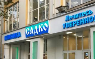 Как войти в личный кабинет Садко Нижний Новгород и узнать результаты анализов