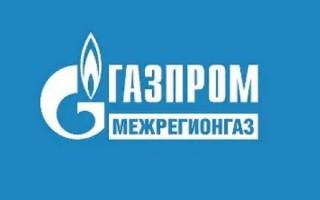 Как войти в личный кабинет Газпром Межрегионгаз и передать показания счетчика за газ