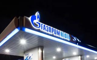 Как войти в личный кабинет Газпромнефть для юридических и физических лиц