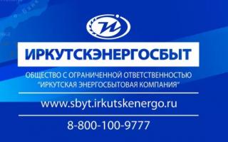 Как войти в личный кабинет Иркутскэнергосбыт для физических и юридических лиц