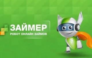Вход в личный кабинет МФК Zaymer, получение и оплата займа онлайн