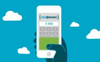 Как зарегистрироваться и войти в личный кабинет СМС Финанс и получить займ на карту или наличными