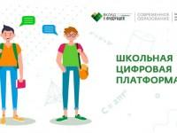 Как войти в личный кабинет школьной цифровой платформы ШЦП от Сбербанка