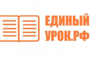 Как войти в личный кабинет Единый урок.рф курсы повышения квалификации