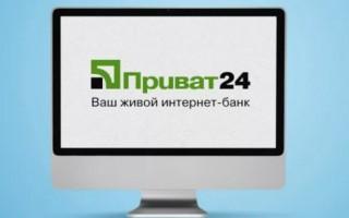 Как зарегистрироваться и войти в личный кабинет живого интернет-банка Приват24