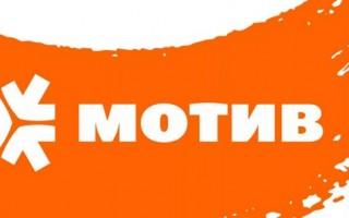 Как зарегистрироваться и войти в личный кабинет Мотив