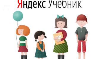 Как зарегистрироваться и войти в личный кабинет Яндекс.Учебник