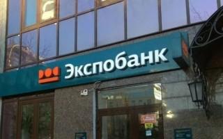 Как зарегистрироваться и войти в личный кабинет интернет банка Экспобанк