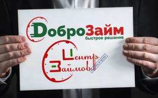 Регистрация и вход в личный кабинет Доброзайм быстрое решение
