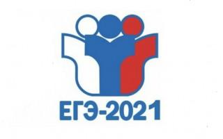 Как узнать свои результаты ЕГЭ 2021 по паспортным данным