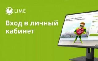 Вход в личный кабинет Лайм Займ и онлайн заявка на кредит