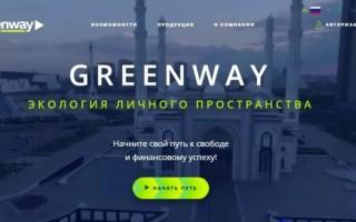 Как войти в личный кабинет Greenway по логину и паролю клиенту и партнеру