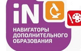 Как зарегистрироваться и войти в личный кабинет Навигатора дополнительного образования