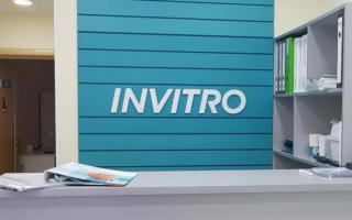 Как войти в личный кабинет Инвитро и узнать результаты анализов по номеру заказа