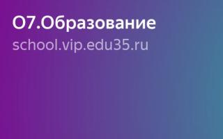 Как войти в личный кабинет электронной школы Вологодской области на сайте school.vip.edu35.ru