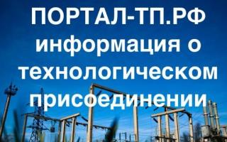 Как зарегистрироваться и войти в личном кабинете портала ТП РФ для физических лиц