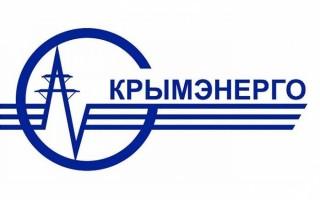 Как зарегистрироваться и войти в личный кабинет КрымЭнерго на www.mega-billing.ru