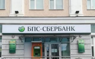 Как войти в личный кабинет интернет-банкинга БПС-Сбербанк онлайн