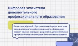 Как войти в личный кабинет цифровой образовательной экосистемы ДПО