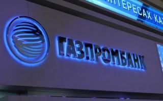 Как зарегистрироваться и войти в личный кабинет Газпромбанк для физических лиц