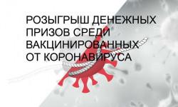 Как зарегистрироваться в лотереи Бонус за здоровье и выиграть 100 000 рублей