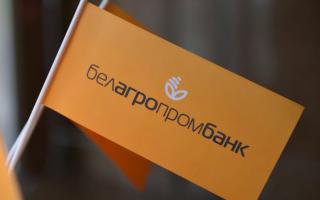 Как войти в личный кабинет системы интернет-банкинга Белагропромбанка