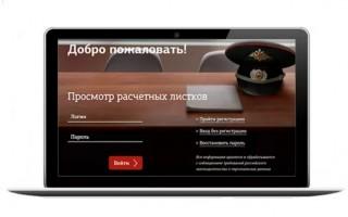 Как войти в личный кабинет Военнослужащего Министерства обороны РФ