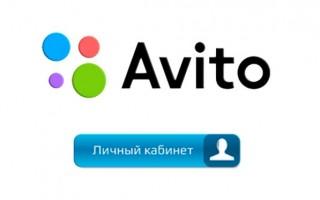 Как войти в личный кабинет Авито и подать объявление бесплатно