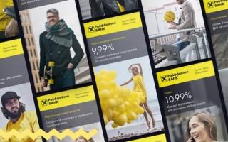 Как взять онлайн потребительский кредит наличными в Райффайзенбанке