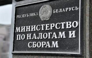Регистрация и вход в личный кабинет портала ИМНС РБ для физических и юридических лиц