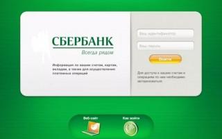 Как войти в личный кабинет Сбербанк Онлайн по номеру телефона, карты, логину и паролю