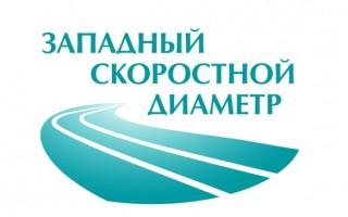 Как войти в личный кабинет «Западный скоростной диаметр» (ЗСД) в Санкт-Петербурге