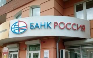 Как войти в личный кабинет онлайн-банка Россия для физических и юридических лиц