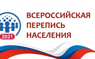 Как пройти Всероссийскую перепись населения России 2021 онлайн через Госуслуги