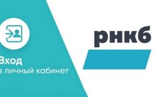 Как войти в интернет-банк РНКБ Крым для физических и юридических лиц