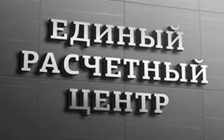 Как войти в личный кабинет ЕРЦ Екатеринбург и передать показания счетчиков
