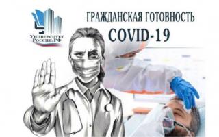 Как подать заявку на курс «Гражданская готовность к противодействию COVID-19» на УниверситетРоссия.РФ
