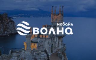 Как войти в личный кабинет Волна Мобайл Крым по номеру телефона