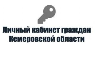 Личный кабинет граждан Кемеровской области Cabinet.ruobr.ru