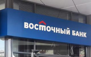 Как зарегистрироваться и войти в личный кабинет банка Восточный
